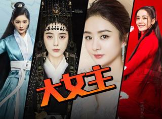 2018年待播的大女主戏,范冰冰、赵丽颖、杨幂,热巴,你看好谁的剧?