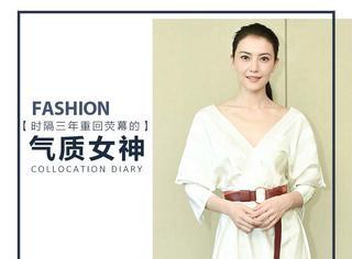 时隔三年重回荧幕,高圆圆身着一袭优雅白裙为电影宣传造势
