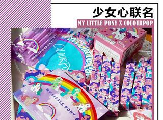 My Little Pony联手ColourPop抢钱!少女心爆棚你能忍住不剁手?