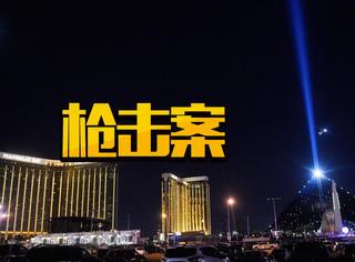 美国拉斯维加斯枪击事件,众明星表示哀悼,劳模姐、王力宏呼吁禁枪