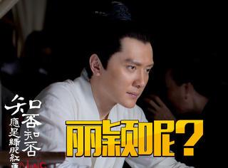 《知否》开机一个月首发冯绍峰朱一龙造型,网友:赵丽颖呢?