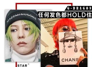 赤橙黄绿青蓝紫,GD你还想染什么色的头发?