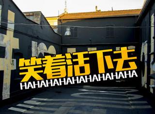 看了英国人的文化墙,才知道他们的幽默不是盖的