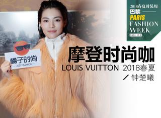 """钟楚曦亮相Louis Vuitton秀场,摩登女孩大胆挑战""""奢华皮草""""!"""