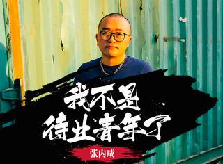 【他们说】张内咸:我不是待业青年了