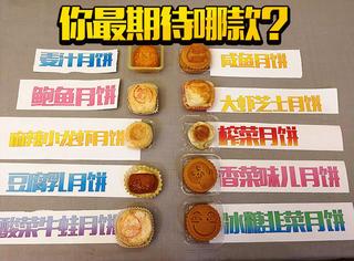 橘子君一口气连吃10款怪味月饼,中秋饼界的扛把子是哪个?