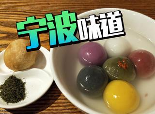 江南巷陌老弄里,藏着世界上最文艺的七彩汤圆