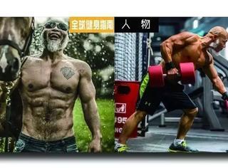 62岁中国大爷肌肉逆天,简直是老年版彭于晏!