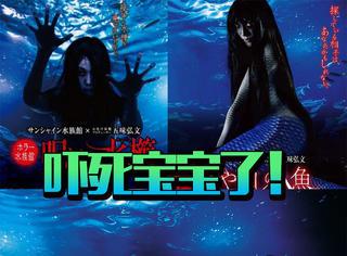 日本将水族馆打造成了鬼屋,今年万圣节你想去看恐怖美人鱼嘛?