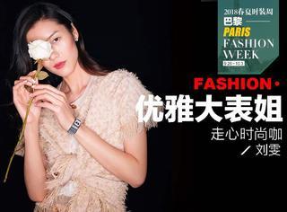 时装周最后的穿衣竞赛,刘雯身着米色look尽显东方女性之美