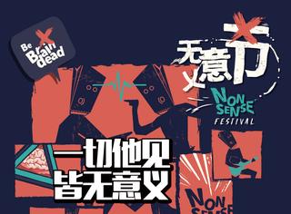 [无意义节]我们用48小时嗨翻整个北京城!