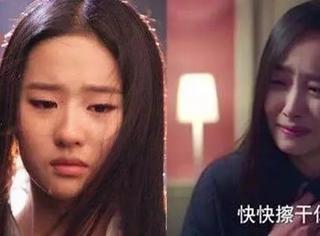有人哭真是比笑还难看,建议她去隔壁剧组向刘亦菲学学