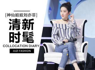 一字肩上衣收起来还太早,看刘亦菲如何演绎的简单又时髦!