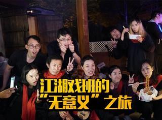 """【无意义节】江湖戏班的""""无意义""""之旅"""