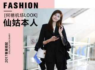 仙姑何穗现身机场,为你带来初秋最时髦的套装搭配!