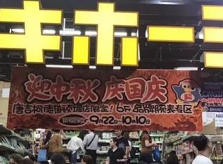 国庆长假为了抢中国游客,日本商家也是拼了