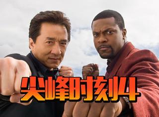 成龙承认将回归《尖峰时刻4》啦!电影有望明年开拍!你们期待吗?