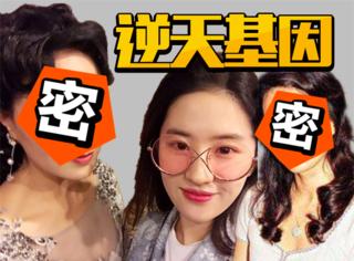 刘亦菲晒与小姨合影,一起来感受下这家人的逆天基因