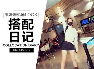袁姗姗时髦穿搭现身机场,上长下短组合大秀美腿!