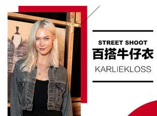 KarlieKloss基础款穿出范儿,牛仔果然很挑剔!!!