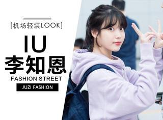 IU浅紫色卫衣配牛仔裤现身机场,换季也是不拗造型的实穿派!