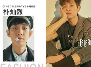 朴灿烈登《The Celebrity》十月刊,长腿小哥哥轻松变身模特灿!