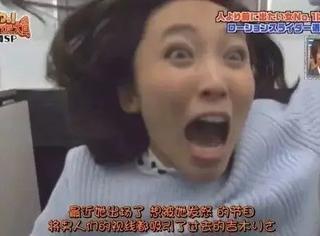 不愧是日本人,这档整人节目毫无下限!