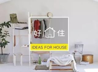 真正的租房神器,好看实用不占空间,关键是搬家时还能带走!