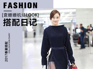 袁姗姗薄纱蕾丝透视裙小秀性感,结束NBA球迷日心情大好!