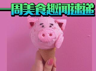 【美食周报】台湾老板烤鸵鸟肉犒赏员工,奶茶也变成透明的了?