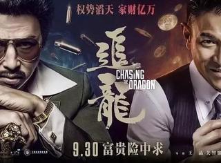 王晶拍出了个人&香港十年最佳的《追龙》,但港片依旧在离我们远去