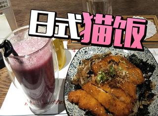 深夜,让人留恋的一碗普通的日式猫饭