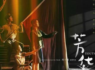 中国的圣丹斯!《芳华》作为平遥影展开幕影片,真的太期待了!