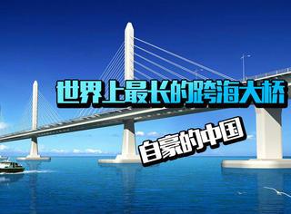 老外漫天要价成就中国超级工程——世界上最长的跨海大桥