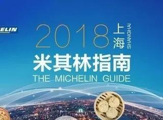 上海入选2018米其林亚洲Top5!还有人人吃得起的平价美食,快开启摘星之旅吧!