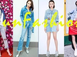 吴昕、宋茜、唐艺昕人手一件的单品,你真不好奇它有多好穿?