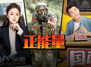 今年最值得关注的8部电视剧,每一部都是满满正能量啊
