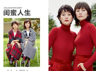 《我的前半生》罗子君、唐晶杂志合体,风衣搭配高领衫,这样的英伦气质单品正是秋日首选!