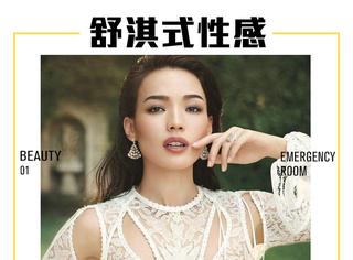 舒淇最新杂志封面大片来袭,朱唇微张完美演绎高贵的性感~