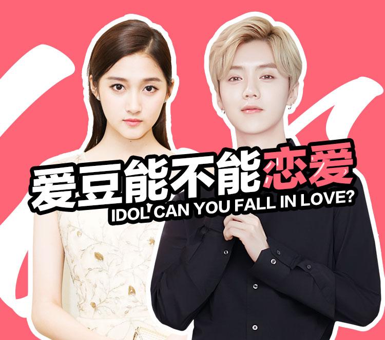 日韩爱豆不能恋爱不代表鹿晗不能,不过如何介绍女友粉丝才不炸?