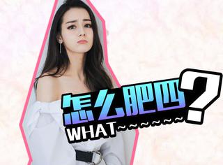 """为什么鹿晗、关晓彤曝光恋情,迪丽热巴却在微博上""""爆""""了?"""
