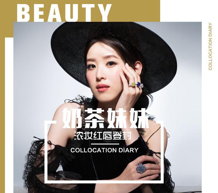 奶茶妹妹浓妆红唇登杂志封面,我觉得她还是淡妆好看啊