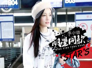 李小璐混搭校园风现身机场,百褶短裙搭配纱帽带你玩转少女风!