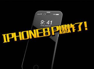 iPhone 8 P身陷爆炸危机,国产机的春天要来了?