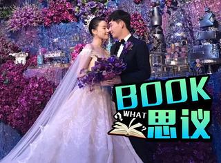 花费1500万、嫁妆1亿,看看今年全国最壕婚礼,贫穷限制想象力2.0