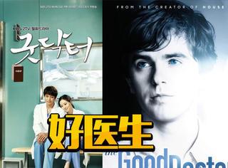 天才医生却是自闭症?!这部翻拍韩剧《好医生》的美剧,竟然很好看