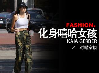 美少女kaia gerber终于换鞋啦,搭配改良版吊带嘻哈出街!