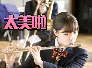 这部颜值又高、音乐又燃、爱情又甜的日本电影,真的不能错过啦