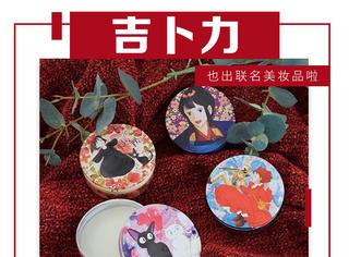 吉卜力动画也有合作的美妆品啦!宫崎骏动画迷们,买起来哟!