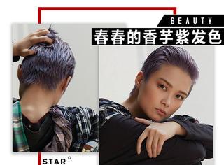 紫头发非主流?李宇春的香芋紫短发可是气场爆棚的!